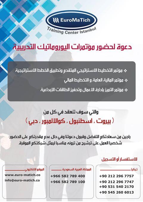 دعوة لحضور مؤتمرات اليوروماتيك التدريبية