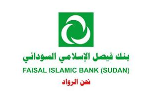 بنك فيصل السودان